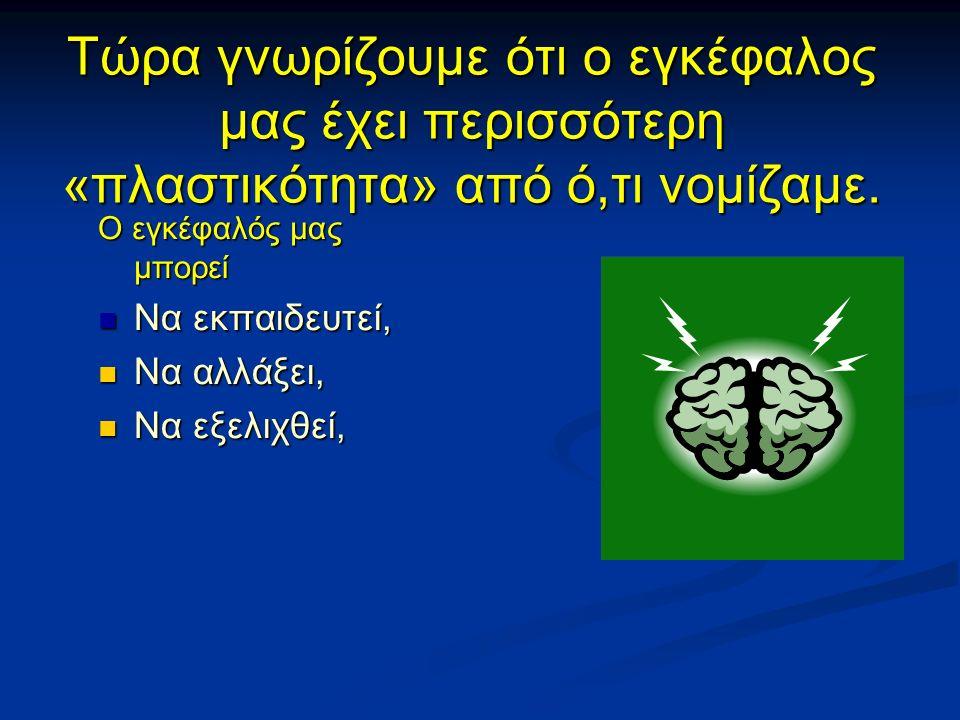 Τώρα γνωρίζουμε ότι ο εγκέφαλος μας έχει περισσότερη «πλαστικότητα» από ό,τι νομίζαμε.