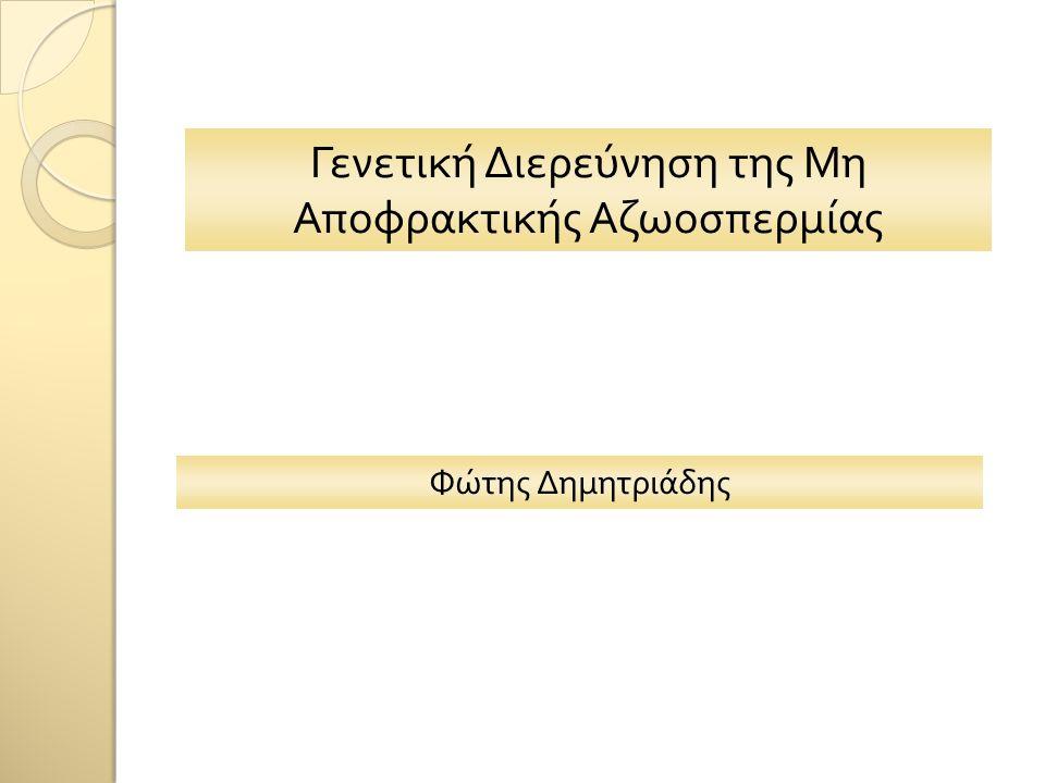 Γενετική Διερεύνηση της Μη Αποφρακτικής Αζωοσπερμίας Φώτης Δημητριάδης