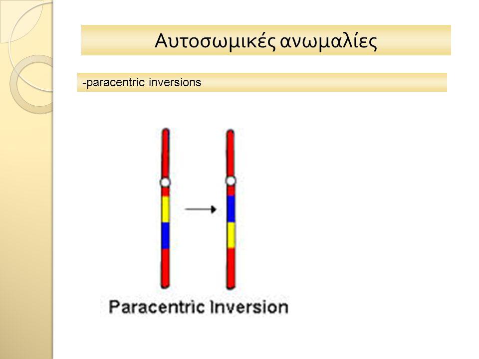 Αυτοσωμικές ανωμαλίες -paracentric inversions