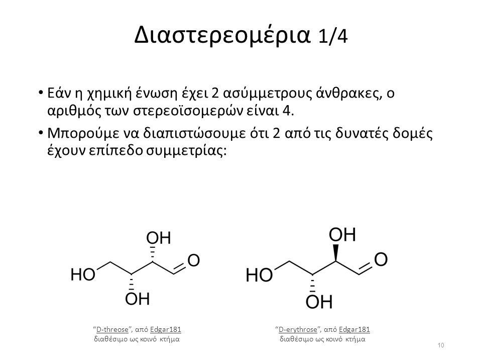 Διαστερεομέρια 1/4 Εάν η χημική ένωση έχει 2 ασύμμετρους άνθρακες, ο αριθμός των στερεοϊσομερών είναι 4.