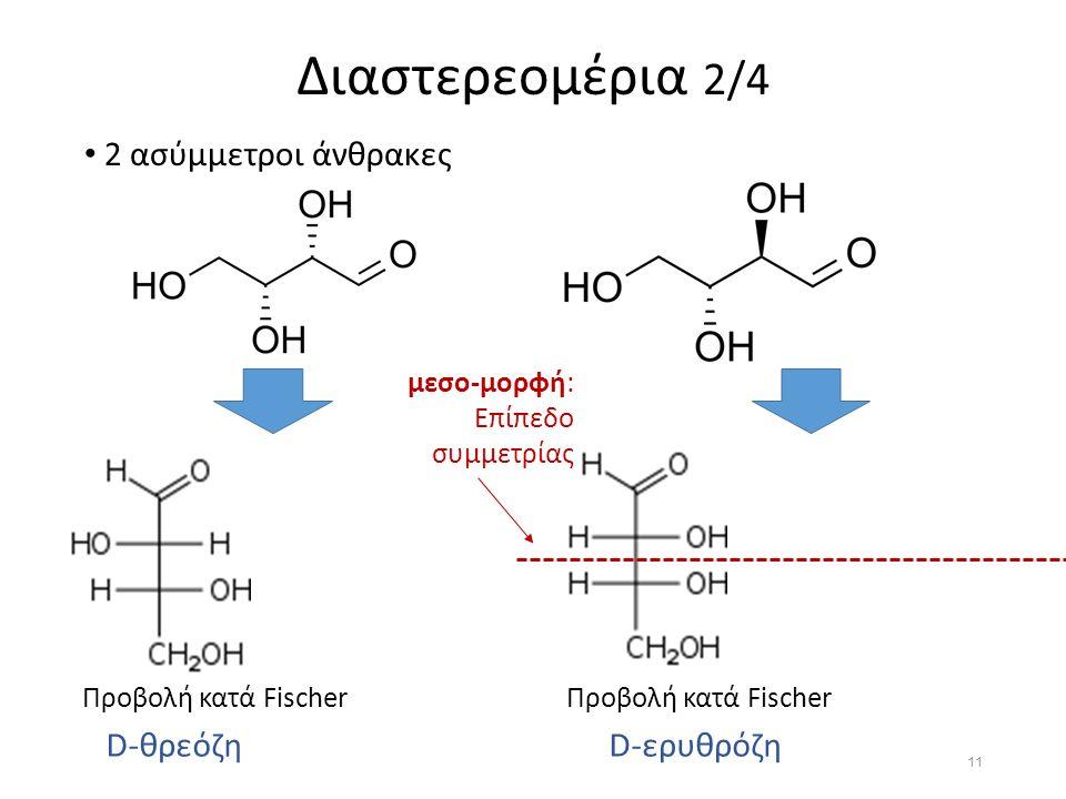 Διαστερεομέρια 2/4 2 ασύμμετροι άνθρακες Προβολή κατά Fischer μεσο-μορφή: Επίπεδο συμμετρίας D-θρεόζηD-ερυθρόζη 11