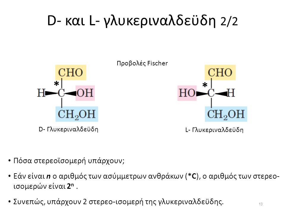 D- και L- γλυκεριναλδεϋδη 2/2 Πόσα στερεοϊσομερή υπάρχουν; Εάν είναι n ο αριθμός των ασύμμετρων ανθράκων (*C), ο αριθμός των στερεο- ισομερών είναι 2 n.