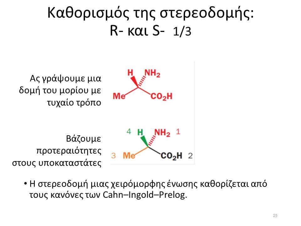 Καθορισμός της στερεοδομής: R- και S- 1/3 Η στερεοδομή μιας χειρόμορφης ένωσης καθορίζεται από τους κανόνες των Cahn–Ingold–Prelog.