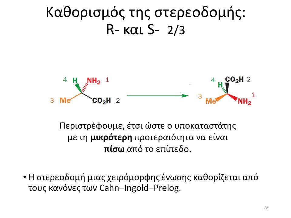 Καθορισμός της στερεοδομής: R- και S- 2/3 Η στερεοδομή μιας χειρόμορφης ένωσης καθορίζεται από τους κανόνες των Cahn–Ingold–Prelog.