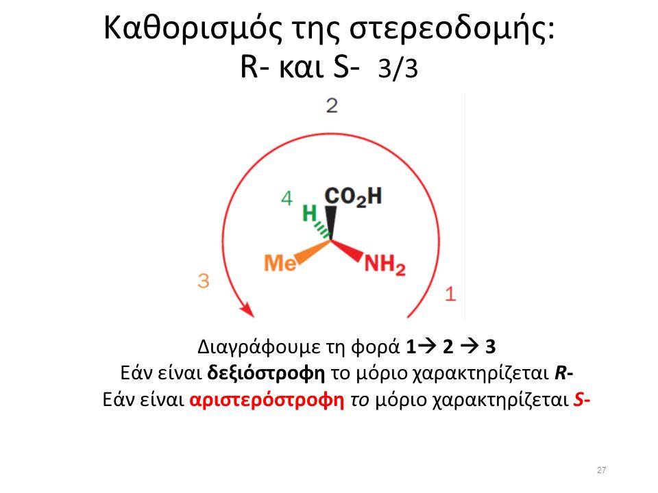 Καθορισμός της στερεοδομής: R- και S- 3/3 Διαγράφουμε τη φορά 1  2  3 Εάν είναι δεξιόστροφη το μόριο χαρακτηρίζεται R- Εάν είναι αριστερόστροφη το μόριο χαρακτηρίζεται S- 27