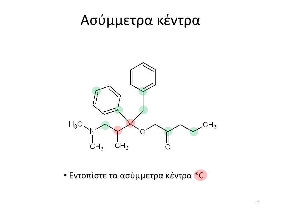 Διαστερεομέρια 4/4 2 ασύμμετροι άνθρακες: τρυγικό οξύ L – (+) τρυγικό οξύD – (-) τρυγικό οξύ DL –τρυγικό οξύ (ρακεμικό μίγμα) 15
