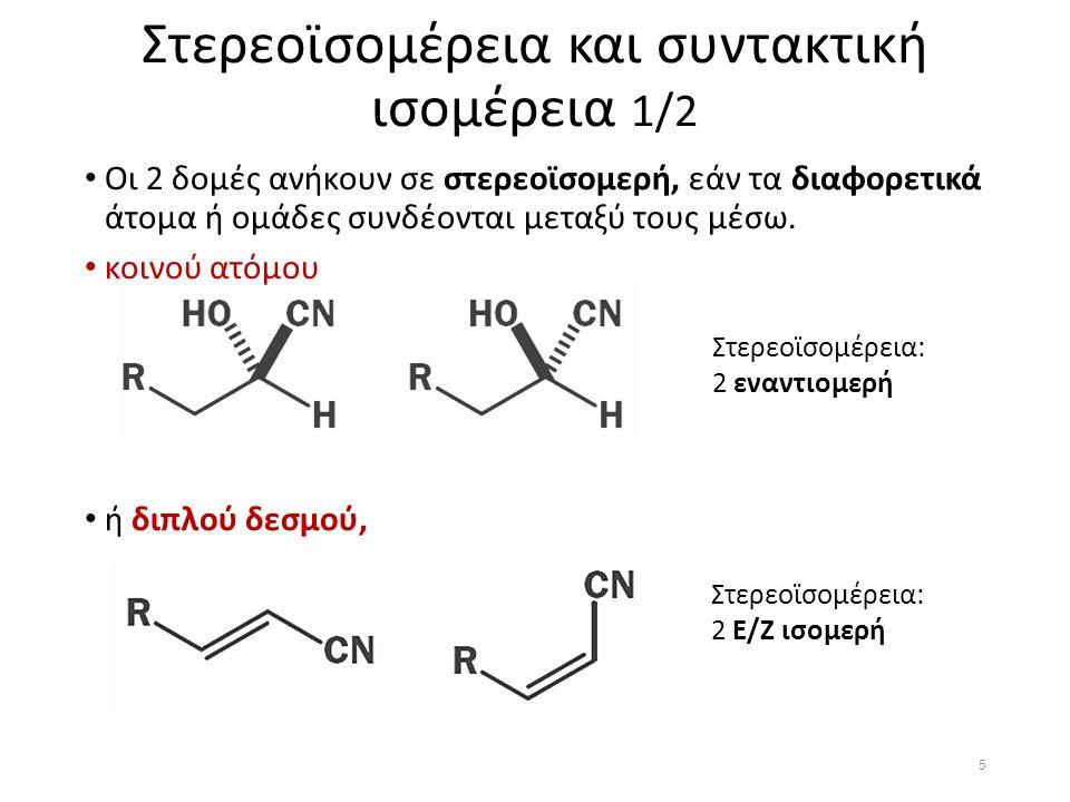 Στερεοϊσομέρεια και συντακτική ισομέρεια 2/2 Όταν συνυπάρχουν στο μόριο, χωρίς να συνδέονται μεταξύ τους με κάποιον από τους πιο πάνω τρόπους είναι συντακτικά ισομερή.