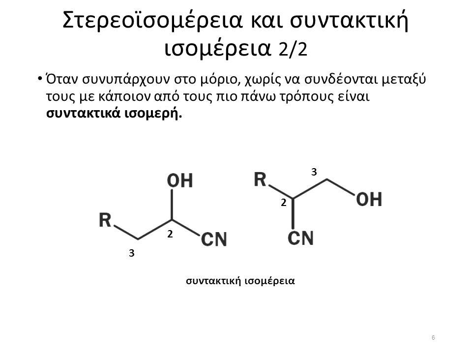 Αμινοξέα Τα αμινοξέα είναι μόρια που περιέχουν τουλάχιστον μια καρβοξυλική ομάδα και μια αμινομάδα.