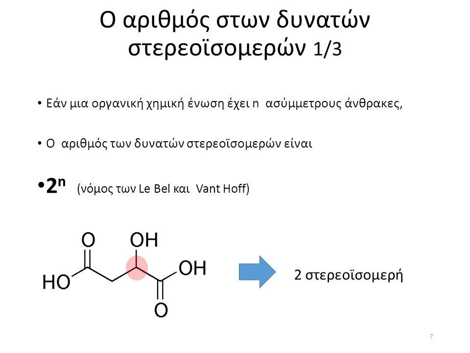 Ο αριθμός στων δυνατών στερεοϊσομερών 1/3 Εάν μια οργανική χημική ένωση έχει n ασύμμετρους άνθρακες, Ο αριθμός των δυνατών στερεοϊσομερών είναι 2 n (νόμος των Le Bel και Vant Hoff) 2 στερεοϊσομερή 7
