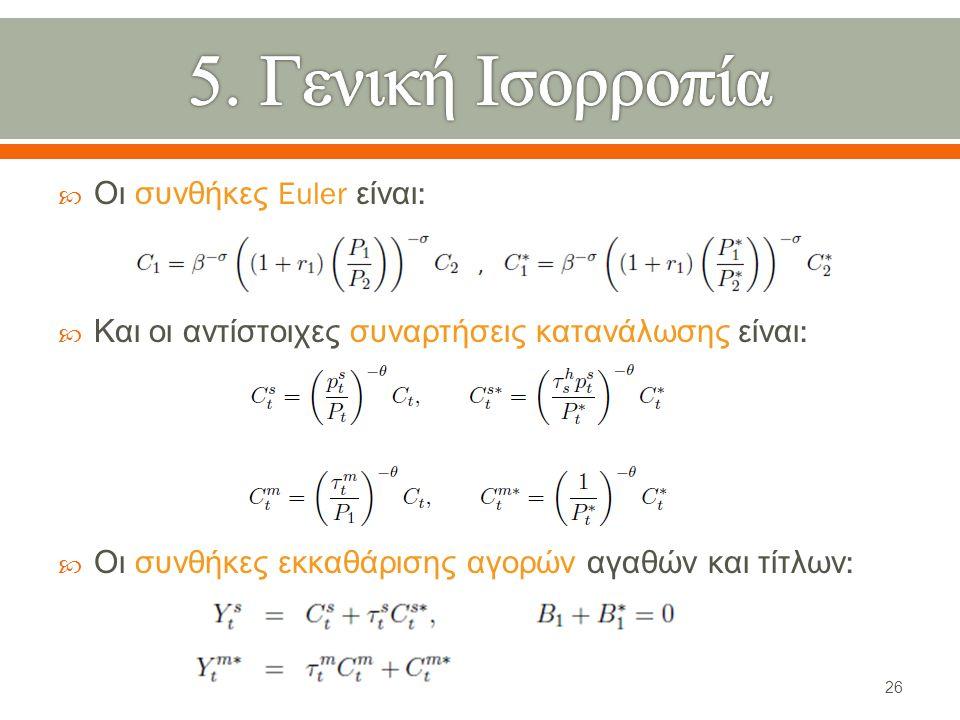  Οι συνθήκες Euler είναι :  Και οι αντίστοιχες συναρτήσεις κατανάλωσης είναι :  Οι συνθήκες εκκαθάρισης αγορών αγαθών και τίτλων : 26