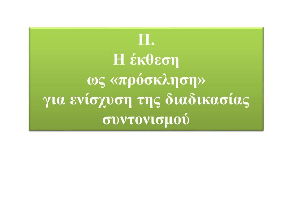 ΙΙ. Η έκθεση ως «πρόσκληση» για ενίσχυση της διαδικασίας συντονισμού ΙΙ.