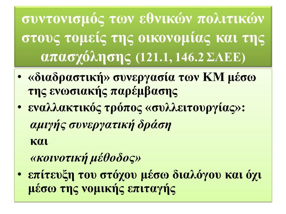 συντονισμός των εθνικών πολιτικών στους τομείς της οικονομίας και της απασχόλησης (121.1, 146.2 ΣΛΕΕ) «διαδραστική» συνεργασία των ΚΜ μέσω της ενωσιακ