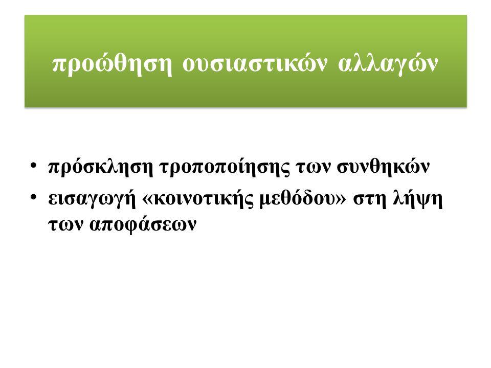 προώθηση ουσιαστικών αλλαγών πρόσκληση τροποποίησης των συνθηκών εισαγωγή «κοινοτικής μεθόδου» στη λήψη των αποφάσεων
