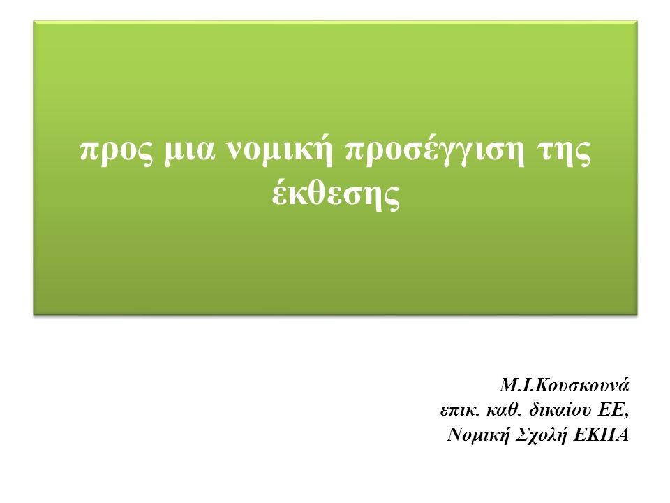 προς μια νομική προσέγγιση της έκθεσης Μ.Ι.Κουσκουνά επικ. καθ. δικαίου ΕΕ, Νομική Σχολή ΕΚΠΑ