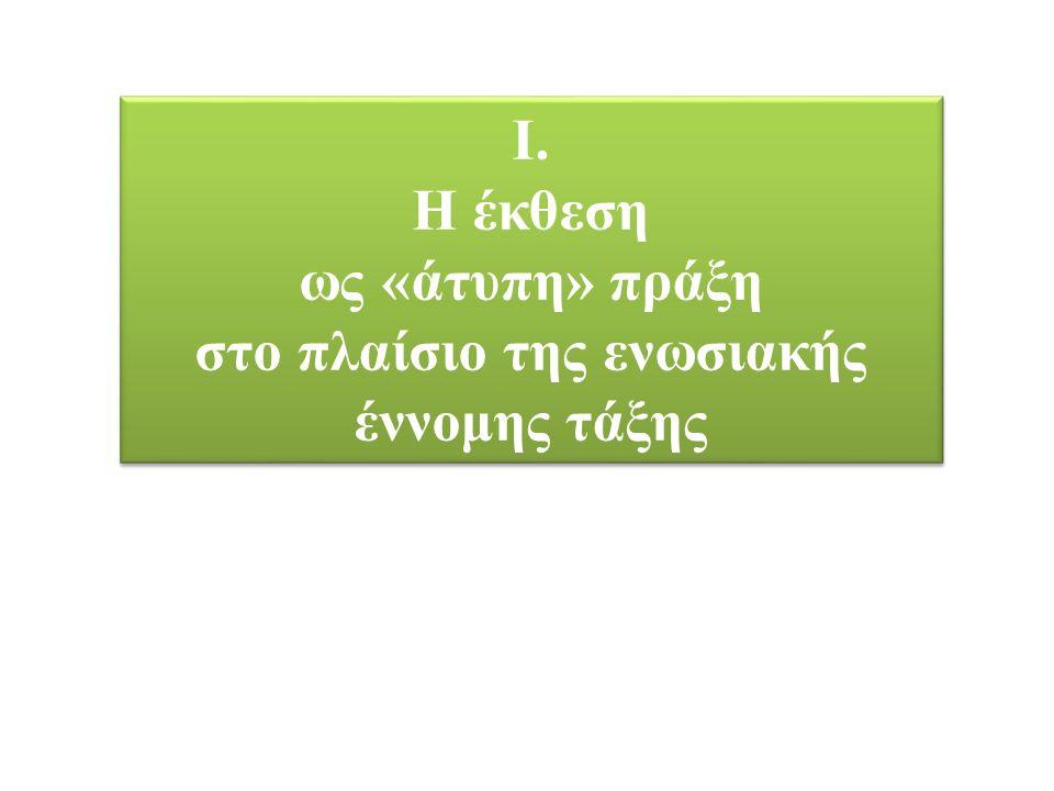 Ι. Η έκθεση ως «άτυπη» πράξη στο πλαίσιο της ενωσιακής έννομης τάξης Ι.