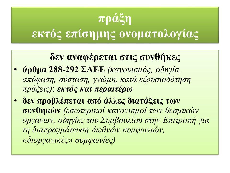 πράξη εκτός επίσημης ονοματολογίας δεν αναφέρεται στις συνθήκες άρθρα 288-292 ΣΛΕΕ (κανονισμός, οδηγία, απόφαση, σύσταση, γνώμη, κατά εξουσιοδότηση πρ