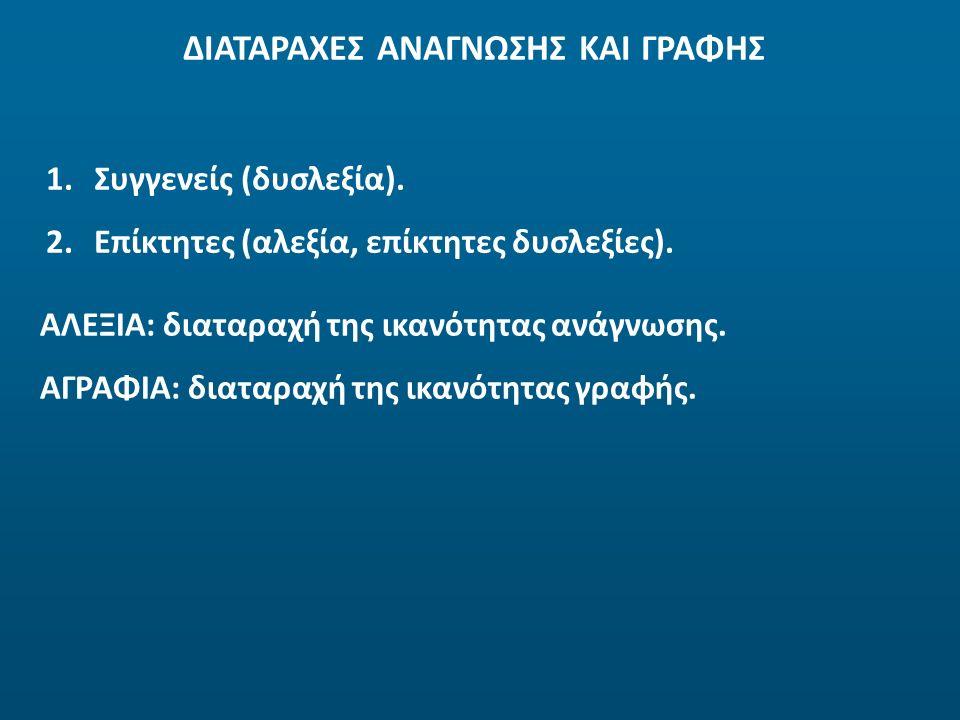 ΔΙΑΤΑΡΑΧΕΣ ΑΝΑΓΝΩΣΗΣ ΚΑΙ ΓΡΑΦΗΣ 1. 1.Συγγενείς (δυσλεξία). 2. 2.Επίκτητες (αλεξία, επίκτητες δυσλεξίες). ΑΛΕΞΙΑ: διαταραχή της ικανότητας ανάγνωσης. Α