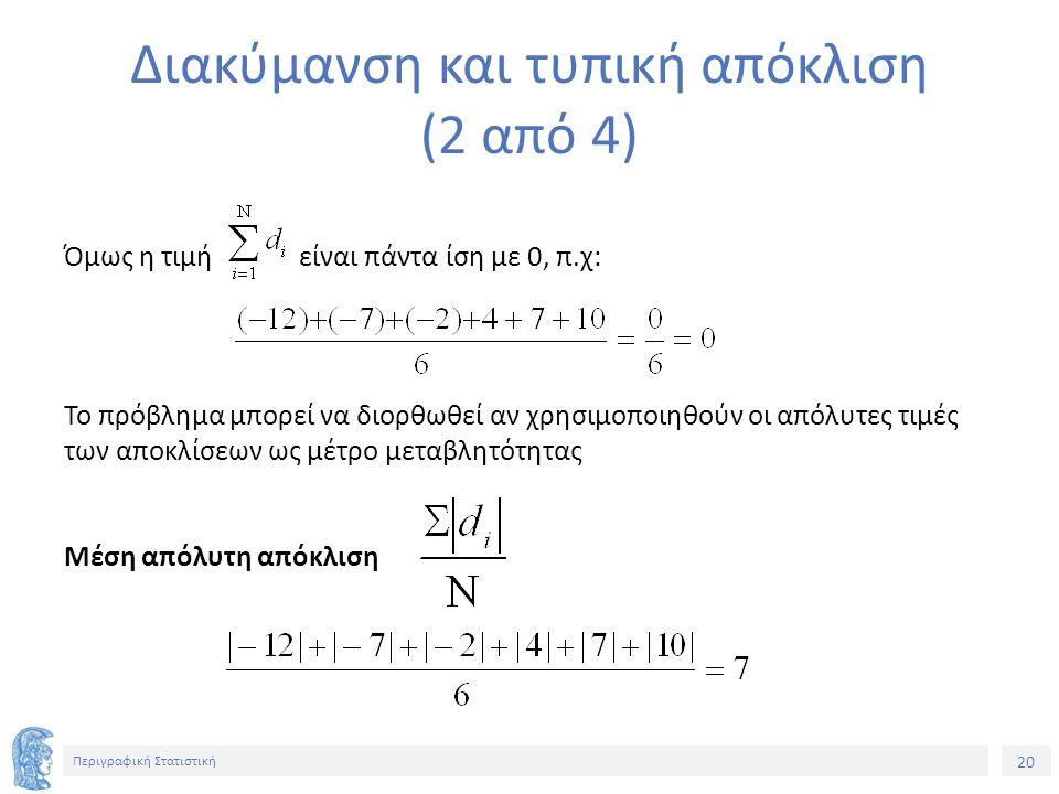 20 Περιγραφική Στατιστική Διακύμανση και τυπική απόκλιση (2 από 4) Όμως η τιμή είναι πάντα ίση με 0, π.χ: Το πρόβλημα μπορεί να διορθωθεί αν χρησιμοπο