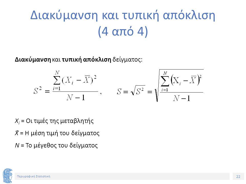 22 Περιγραφική Στατιστική Διακύμανση και τυπική απόκλιση (4 από 4) Διακύμανση και τυπική απόκλιση δείγματος: X i = Οι τιμές της μεταβλητής X̄ = Η μέση