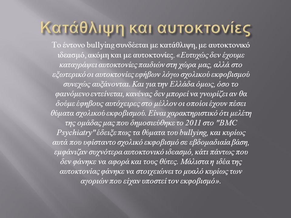 T ο έντονο bullying συνδέεται με κατάθλιψη, με αυτοκτονικό ιδεασμό, ακόμη και με αυτοκτονίες.