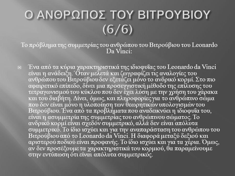 Το πρόβλημα της συμμετρίας του ανθρώπου του Βιτρούβιου του Leonardo Da Vinci:  Ένα από τα κύρια χαρακτηριστικά της ιδιοφυΐας του Leonardo da Vinci είναι η ανάδειξη.