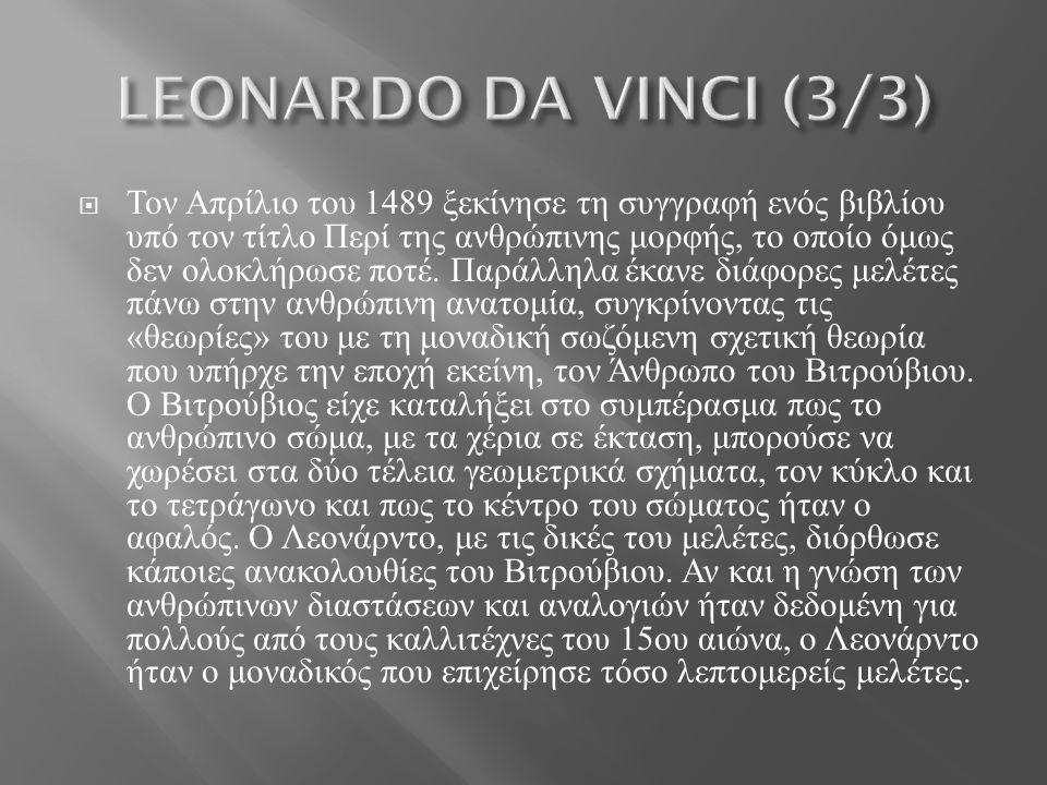  Τον Απρίλιο του 1489 ξεκίνησε τη συγγραφή ενός βιβλίου υπό τον τίτλο Περί της ανθρώπινης μορφής, το οποίο όμως δεν ολοκλήρωσε ποτέ.