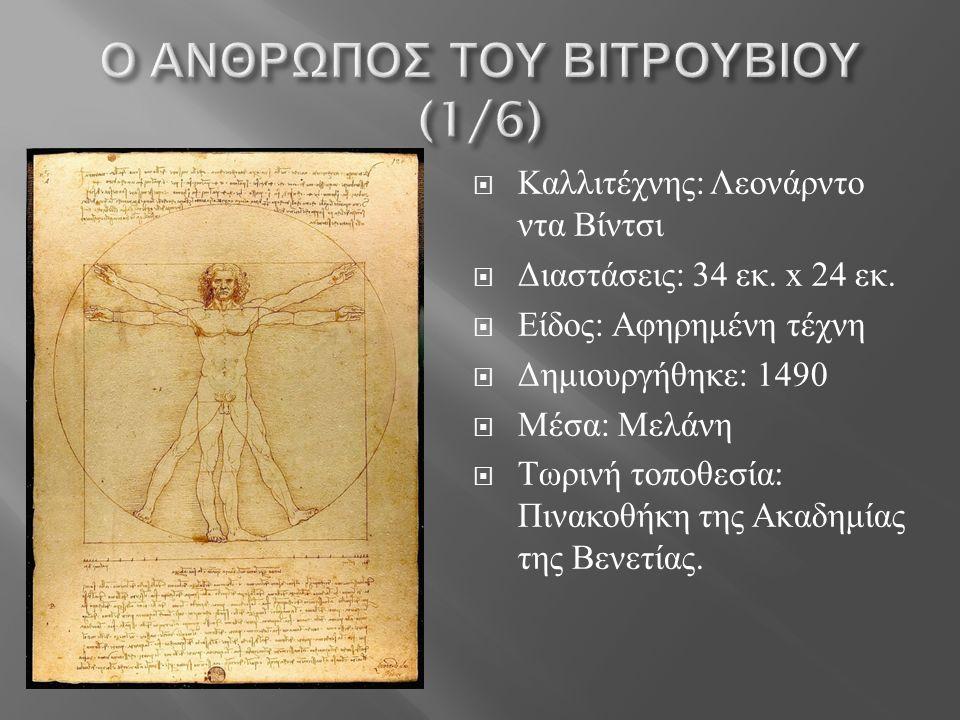  Ο Άνθρωπος του Βιτρούβιου είναι διάσημο σχέδιο με συνοδευτικές σημειώσεις του Λεονάρντο ντα Βίντσι, που φτιάχτηκε σε ένα από τα ημερολόγιά του.