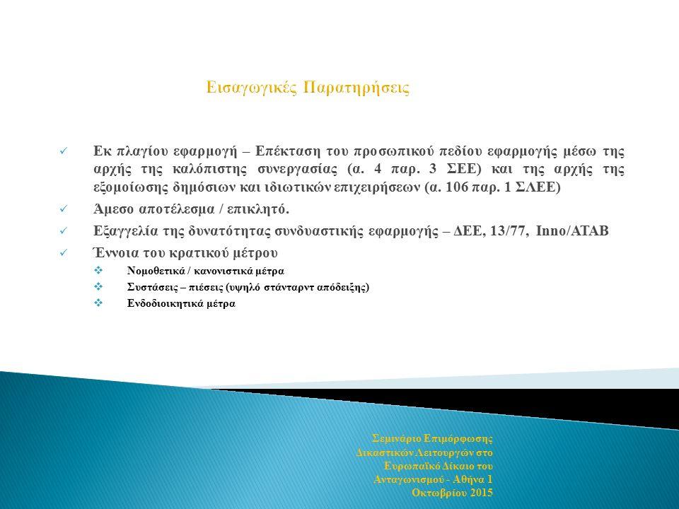 Εκ πλαγίου εφαρμογή – Επέκταση του προσωπικού πεδίου εφαρμογής μέσω της αρχής της καλόπιστης συνεργασίας (α. 4 παρ. 3 ΣΕΕ) και της αρχής της εξομοίωση