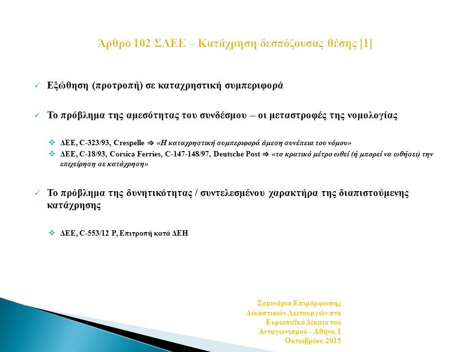 Εξώθηση (προτροπή) σε καταχρηστική συμπεριφορά Το πρόβλημα της αμεσότητας του συνδέσμου – οι μεταστροφές της νομολογίας  ΔΕΕ, C-323/93, Crespelle ⇛ «