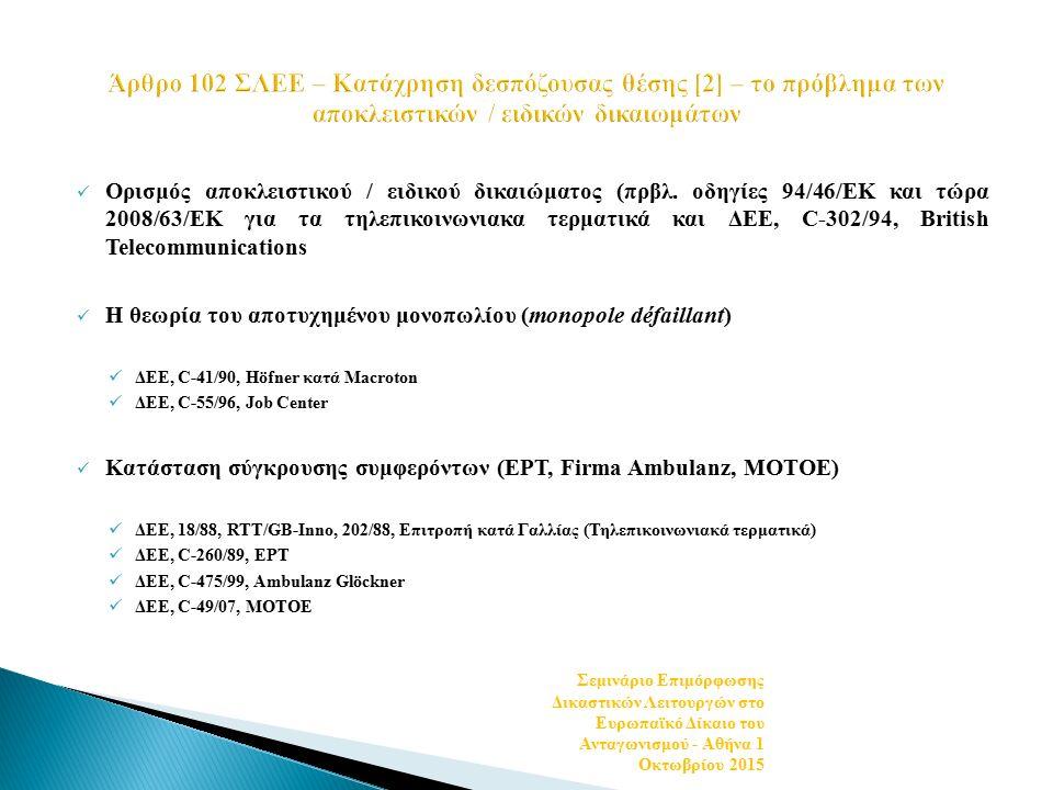 Ορισμός αποκλειστικού / ειδικού δικαιώματος (πρβλ. οδηγίες 94/46/ΕΚ και τώρα 2008/63/ΕΚ για τα τηλεπικοινωνιακα τερματικά και ΔΕΕ, C-302/94, British T