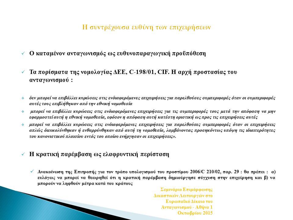 Ο καταμένον ανταγωνισμός ως ευθυνοπαραγωγική προϋπόθεση Τα πορίσματα της νομολογίας ΔΕΕ, C-198/01, CIF.