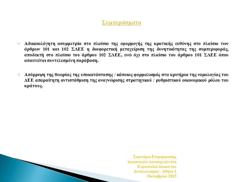 Αδικαιολόγητη ασυμμετρία στο πλαίσιο της εφαρμογής της κρατικής ευθύνης στο πλαίσιο των άρθρων 101 και 102 ΣΛΕΕ η διαφορετική μεταχείριση της δυνητικότητας της συμπεριφοράς, αποδεκτή στο πλαίσιο του άρθρου 102 ΣΛΕΕ, ενώ όχι στο πλαίσιο του άρθρου 101 ΣΛΕΕ όπου απαιτείται συντελεσμένη παράβαση.