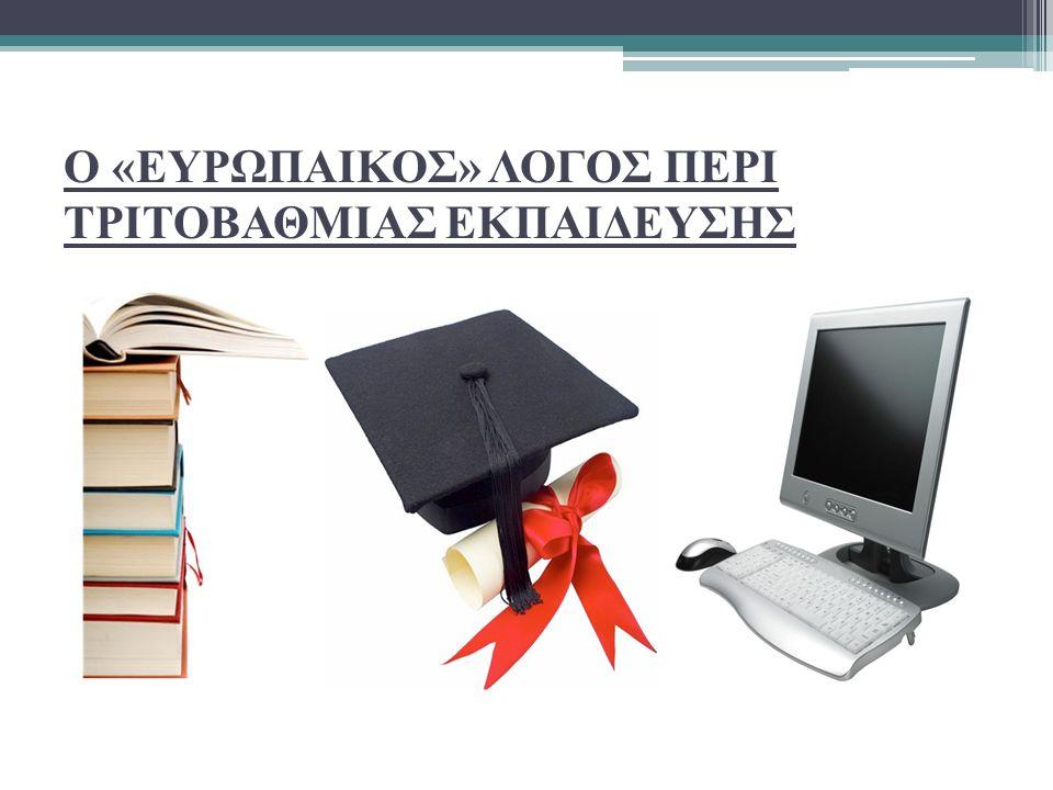  Η διασφάλιση της ποιότητας σε παγκόσμιο επίπεδο, η βελτίωση του τρόπου διοίκησης και η αύξηση της χρηματοδότησης αποτελούν προκλήσεις για την ευρωπαϊκή τριτοβάθμια εκπαίδευση.