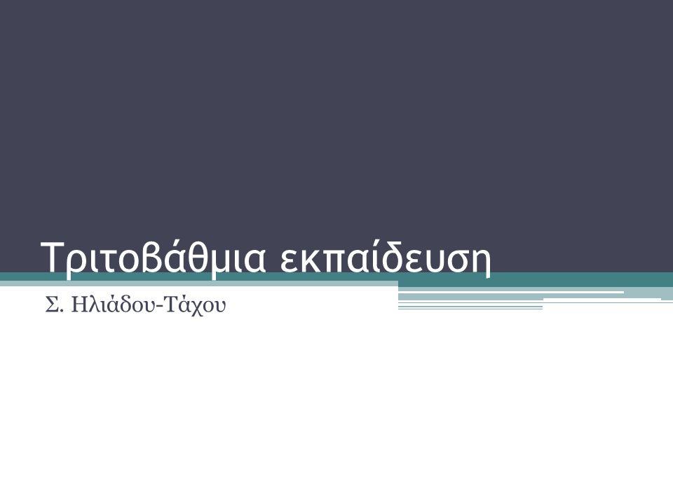 Επιτροπή Keeling (2006) Δημοσιεύει κείμενα για τις προκλήσεις με τις οποίες έρχεται αντιμέτωπη η εκπαίδευση Διλήμματα: Διατήρηση της κρατικής χρηματοδότησης ή ενίσχυση των ιδιωτικών πιστώσεων με τον φόβο του περιορισμού της αυτονομίας από εξωγενείς παράγοντες Επαγγελματική κατάρτιση ή έμφαση στη μορφωτική αποστολή