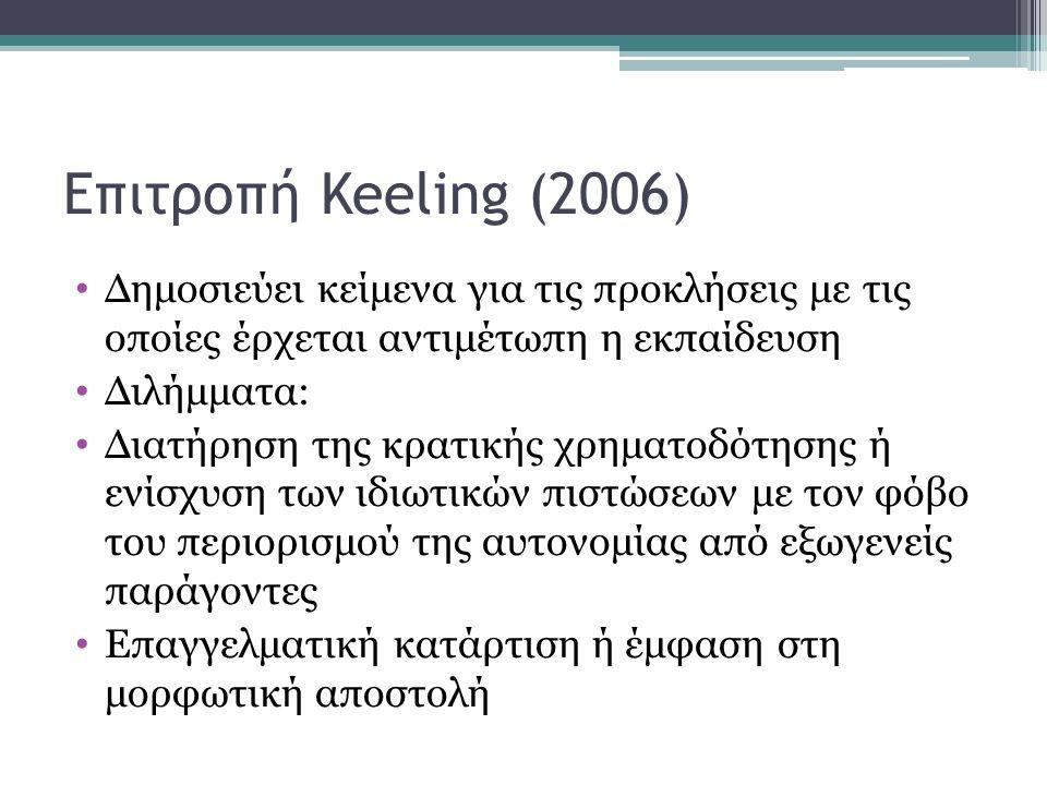 Επιτροπή Keeling (2006) Δημοσιεύει κείμενα για τις προκλήσεις με τις οποίες έρχεται αντιμέτωπη η εκπαίδευση Διλήμματα: Διατήρηση της κρατικής χρηματοδ