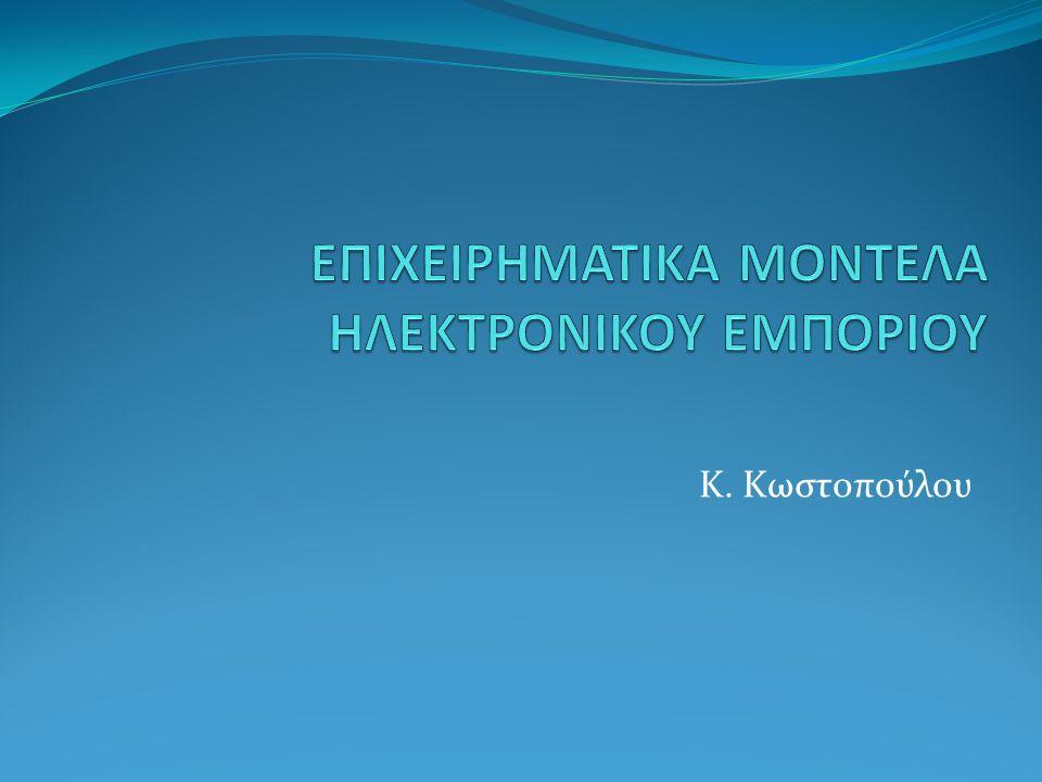 Κ. Κωστοπούλου