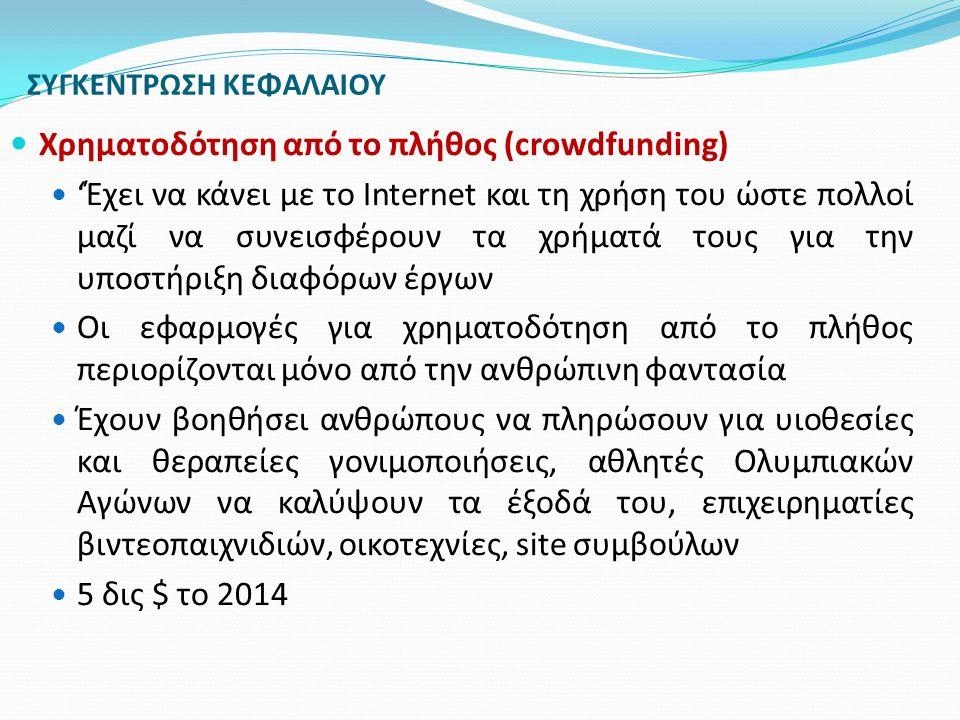 ΣΥΓΚΕΝΤΡΩΣΗ ΚΕΦΑΛΑΙΟΥ Χρηματοδότηση από το πλήθος (crowdfunding) 'Έχει να κάνει με το Internet και τη χρήση του ώστε πολλοί μαζί να συνεισφέρουν τα χρ