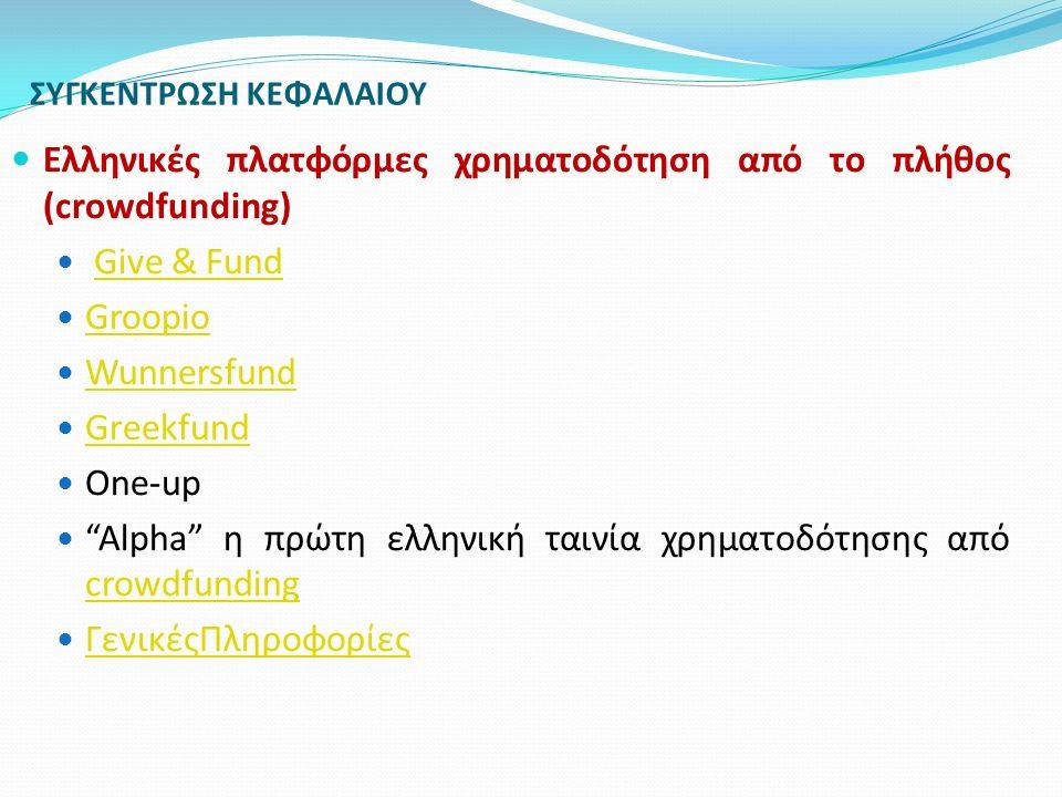 """ΣΥΓΚΕΝΤΡΩΣΗ ΚΕΦΑΛΑΙΟΥ Ελληνικές πλατφόρμες χρηματοδότηση από το πλήθος (crowdfunding) Give & FundGive & Fund Groopio Wunnersfund Greekfund One-up """"Alp"""