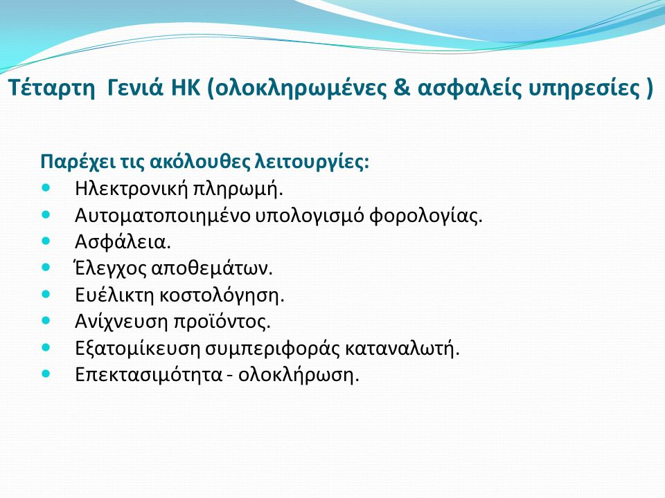 Τέταρτη Γενιά ΗΚ (ολοκληρωμένες & ασφαλείς υπηρεσίες ) Παρέχει τις ακόλουθες λειτουργίες: Ηλεκτρονική πληρωμή. Αυτοματοποιημένο υπολογισμό φορολογίας.