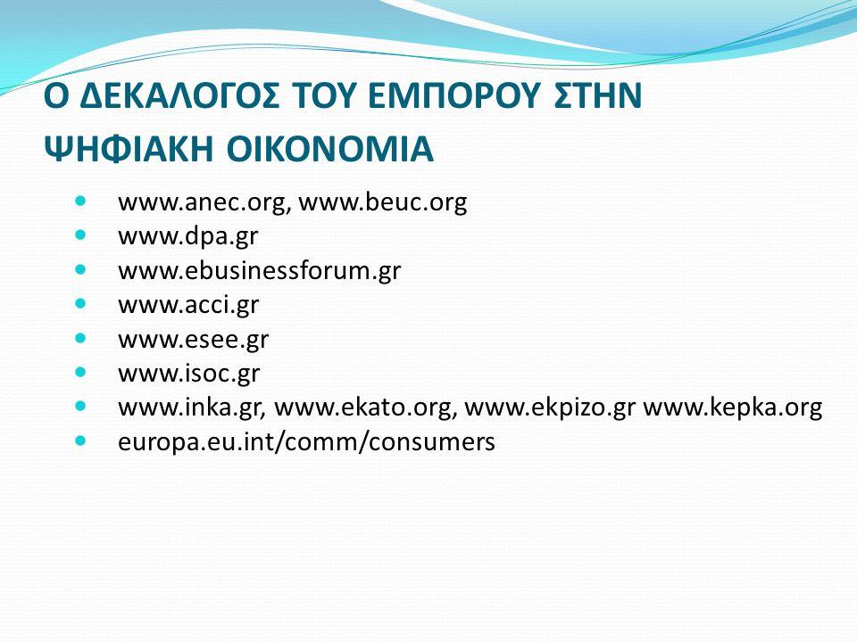 Ο ΔΕΚΑΛΟΓΟΣ ΤΟΥ ΕΜΠΟΡΟΥ ΣΤΗΝ ΨΗΦΙΑΚΗ ΟΙΚΟΝΟΜΙΑ www.anec.org, www.beuc.org www.dpa.gr www.ebusinessforum.gr www.acci.gr www.esee.gr www.isoc.gr www.ink