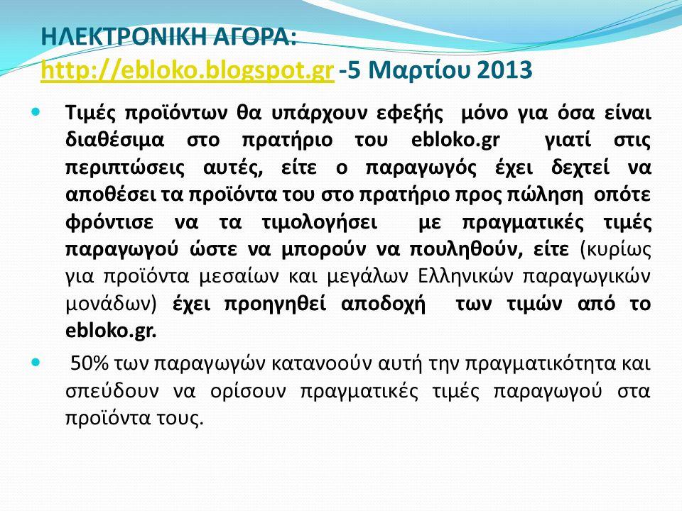 ΗΛΕΚΤΡΟΝΙΚΗ ΑΓΟΡΑ: http://ebloko.blogspot.gr -5 Μαρτίου 2013 http://ebloko.blogspot.gr Τιμές προϊόντων θα υπάρχουν εφεξής μόνο για όσα είναι διαθέσιμα