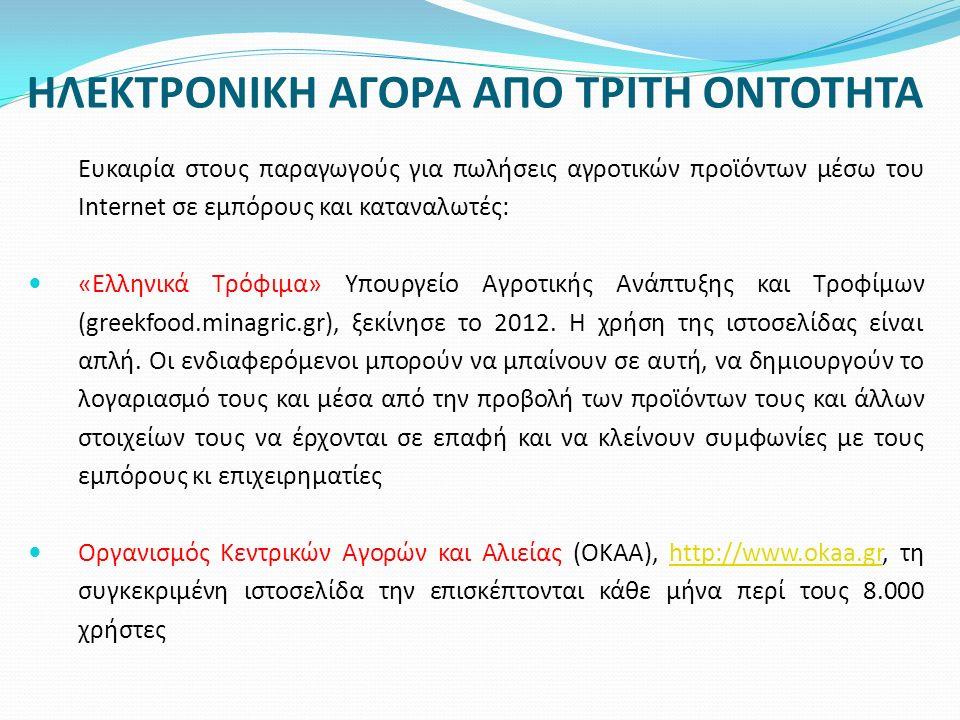 ΗΛΕΚΤΡΟΝΙΚΗ ΑΓΟΡΑ ΑΠΟ ΤΡΙΤΗ ΟΝΤΟΤΗΤΑ Ευκαιρία στους παραγωγούς για πωλήσεις αγροτικών προϊόντων μέσω του Internet σε εμπόρους και καταναλωτές: «Ελληνι