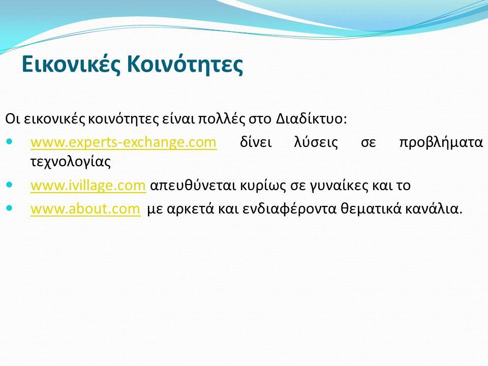 Εικονικές Κοινότητες Οι εικονικές κοινότητες είναι πολλές στο Διαδίκτυο: www.experts-exchange.com δίνει λύσεις σε προβλήματα τεχνολογίας www.experts-e