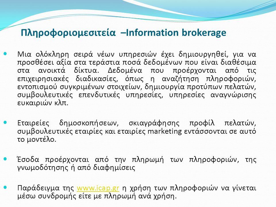 Πληροφοριομεσιτεία –Information brokerage Μια ολόκληρη σειρά νέων υπηρεσιών έχει δημιουργηθεί, για να προσθέσει αξία στα τεράστια ποσά δεδομένων που ε
