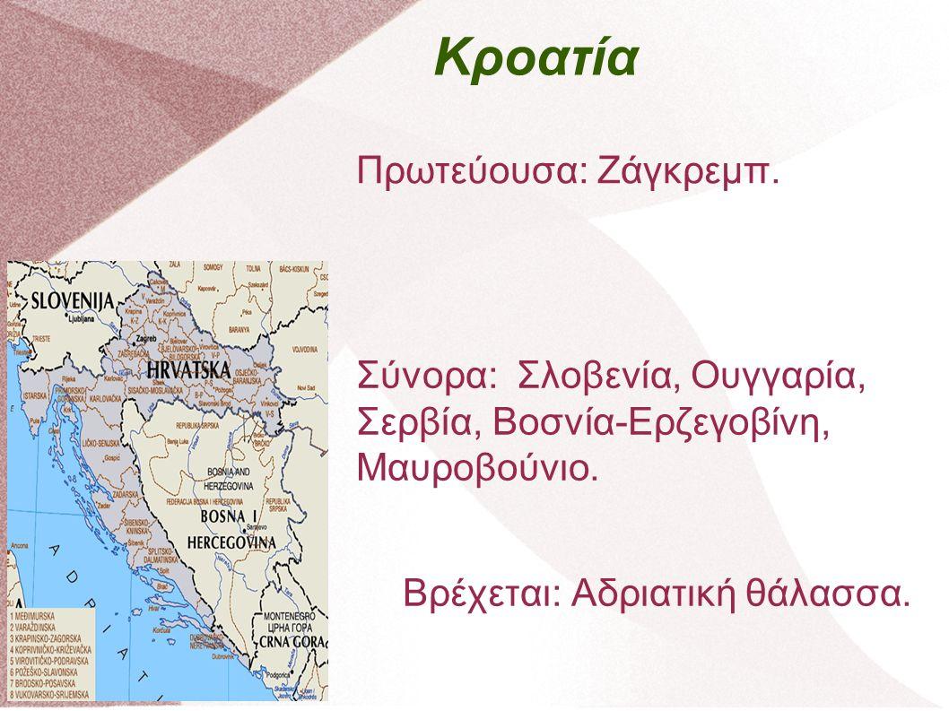 Κροατία Σύνορα: Σλοβενία, Ουγγαρία, Σερβία, Βοσνία-Ερζεγοβίνη, Μαυροβούνιο.