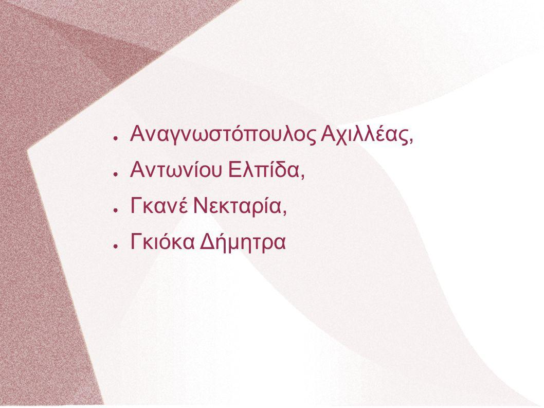● Αναγνωστόπουλος Αχιλλέας, ● Αντωνίου Ελπίδα, ● Γκανέ Νεκταρία, ● Γκιόκα Δήμητρα
