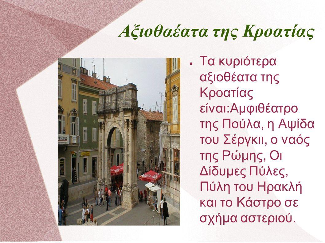 Αξιοθαέατα της Κροατίας ● Τα κυριότερα αξιοθέατα της Κροατίας είναι:Αμφιθέατρο της Πούλα, η Αψίδα του Σέργκιι, ο ναός της Ρώμης, Οι Δίδυμες Πύλες, Πύλη του Ηρακλή και το Κάστρο σε σχήμα αστεριού.