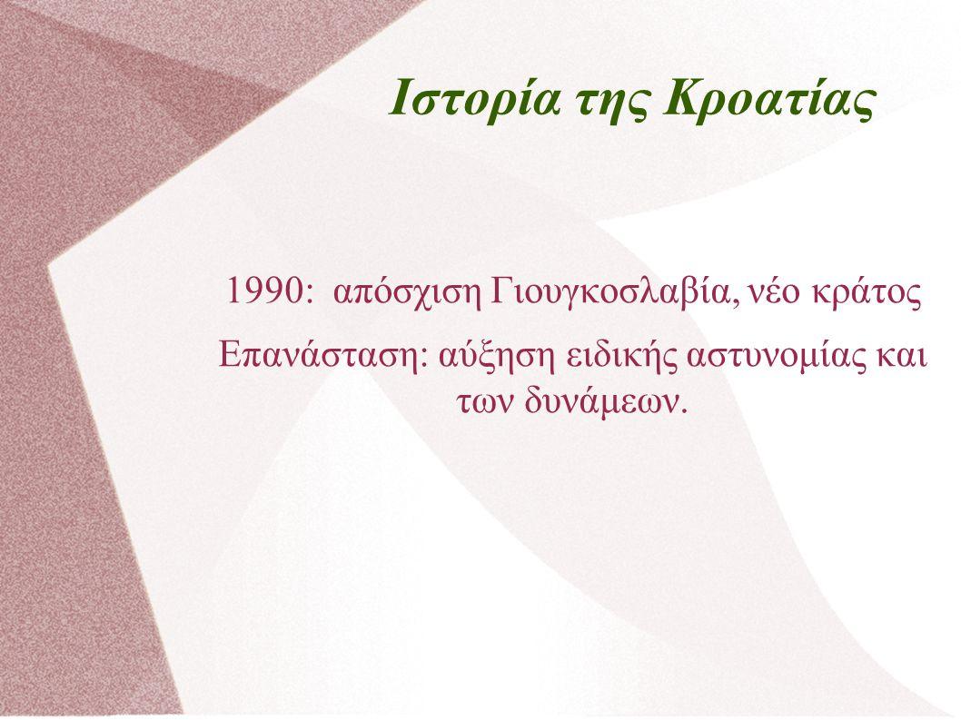Ιστορία της Κροατίας 1990: απόσχιση Γιουγκοσλαβία, νέο κράτος Επανάσταση: αύξηση ειδικής αστυνομίας και των δυνάμεων.