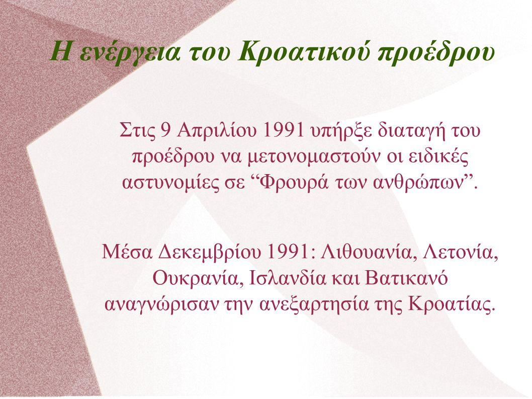Η ενέργεια του Κροατικού προέδρου Στις 9 Απριλίου 1991 υπήρξε διαταγή του προέδρου να μετονομαστούν οι ειδικές αστυνομίες σε Φρουρά των ανθρώπων .