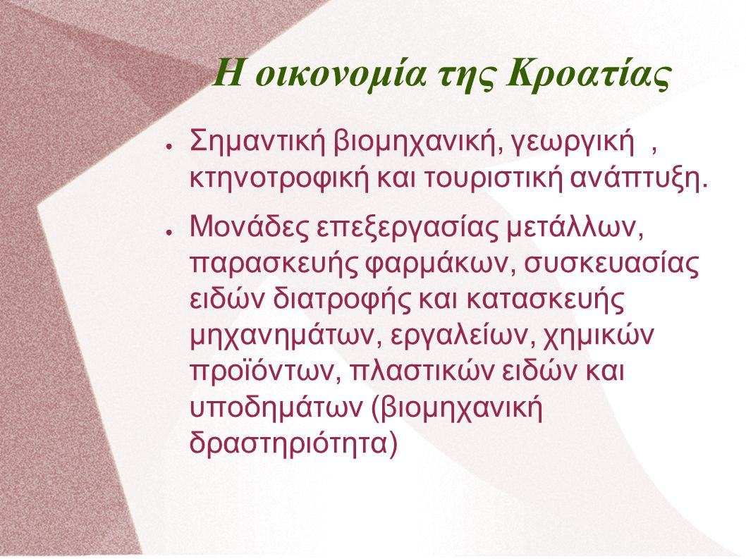 Η οικονομία της Κροατίας ● Σημαντική βιομηχανική, γεωργική, κτηνοτροφική και τουριστική ανάπτυξη.